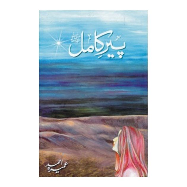 Peer-e-Kamil by Umera Ahmed