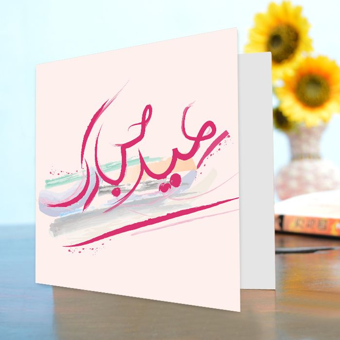 Eid Mubarak Card (6)