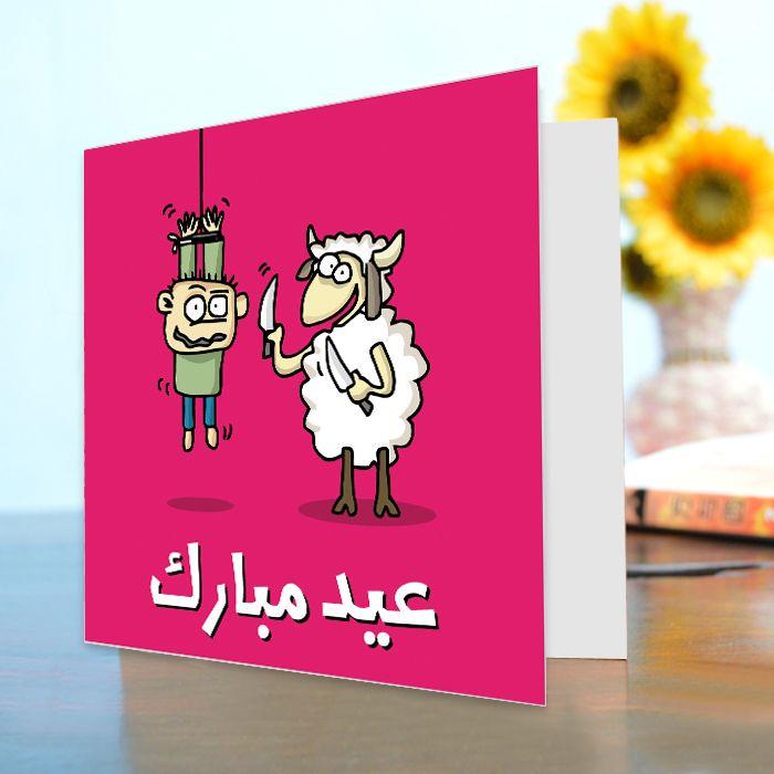 Eid-ul-Azha Card (2)