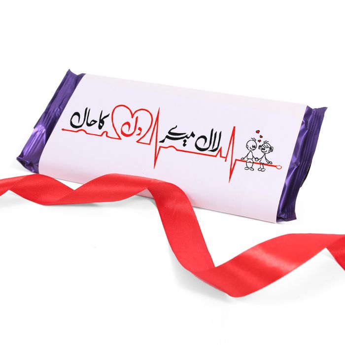 Lal Mere Dil Ka Haal Chocolate Bar