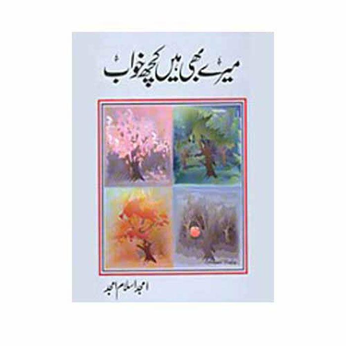 Mere Bhi Hain Kuch Khuwab by Amjad Islam Amja