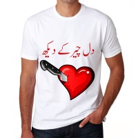 Dil Cheer Kay Dekh T-Shirt