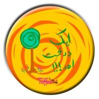 Button - Eik Darakht Aur (Urdu)
