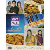 ARY Zauq Cook Book