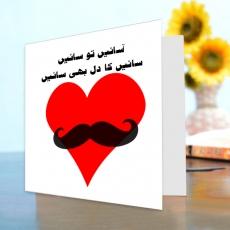 Saiyeen Tou Saiyeen Card